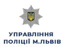 Управління Поліції м.Львів