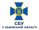 СБУ у Львівській області